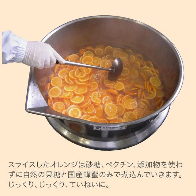 ジャム 煮込む 作り方 オレンジ マーマレード オレンジスライス ジャム