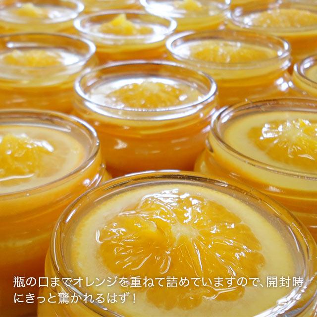 ジャム瓶 オレンジ スライス オレンジスライス ジャム